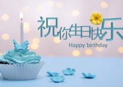 祝生日快乐的唯美短句 生日快乐简短唯美句子