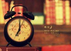 几个字晚安心语 晚安最美一句话