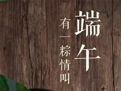 2019最美端午祝福语大全 高端大气的端午节祝福语
